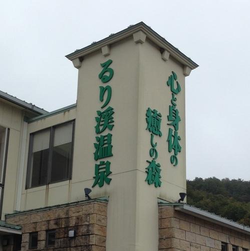 京都 るり渓の日帰り温泉に行ってきました。