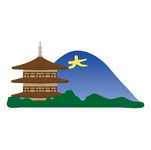 京都の大文字焼きの意味は?見える場所の紹介。京都人は嫌うから大文字焼きと呼ばないで。